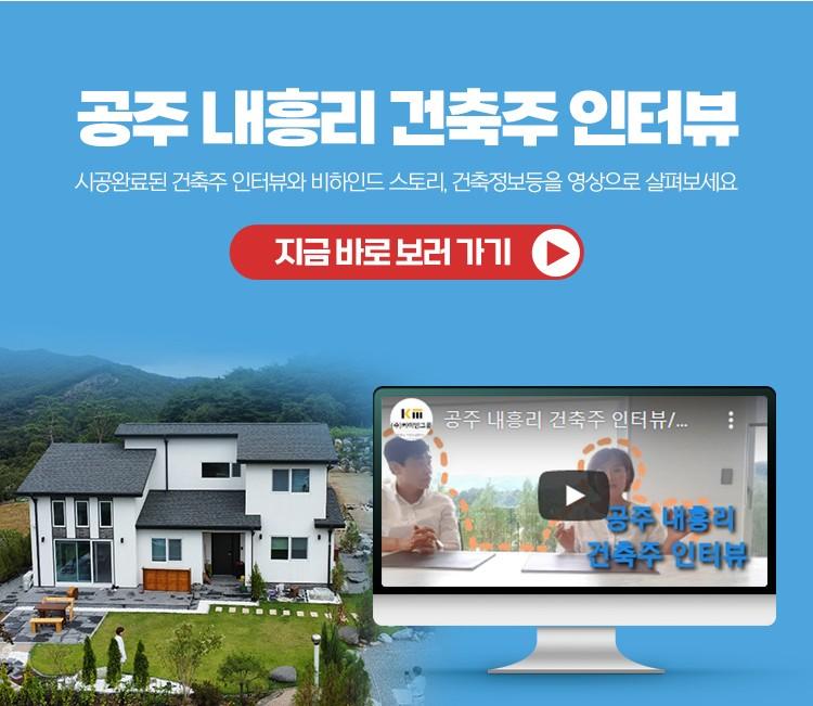 공주 내흥리 건축주 인터뷰